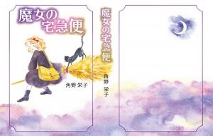 「魔女の宅急便」 kiki's Delivery Service