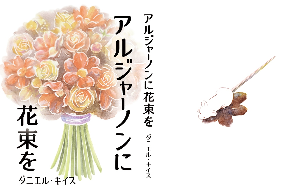 「アルジャーノンに花束」 Flowers for Algernon