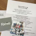 foriioに参加したことをきっかけに、新しくサイトを作りました。