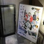 渋谷Galaxyで開催している #私はこんな仕事がしたい展 に行ってきました。
