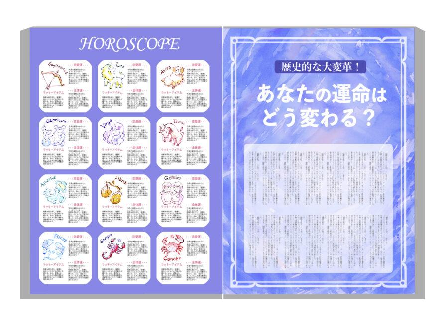 星占い,horoscope,女性誌,雑誌